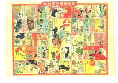 Kawasugoroku01